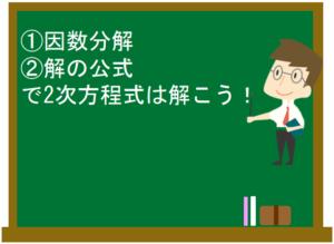 2次方程式14