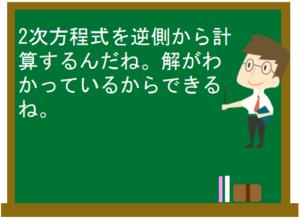 2次方程式15
