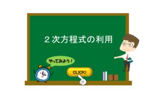2次方程式2