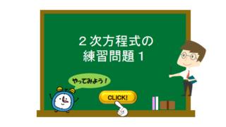 2次方程式3