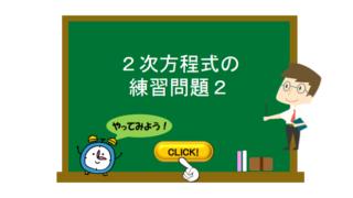 2次方程式4