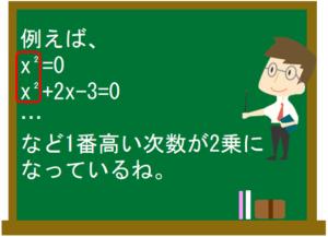2次方程式5