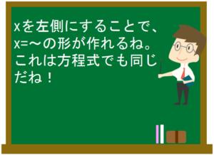 2次方程式6