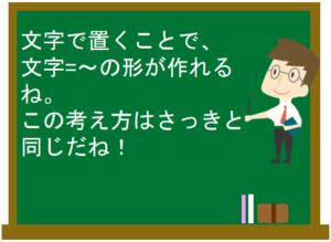 2次方程式7