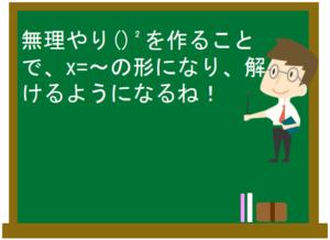 2次方程式8
