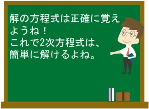 2次方程式9